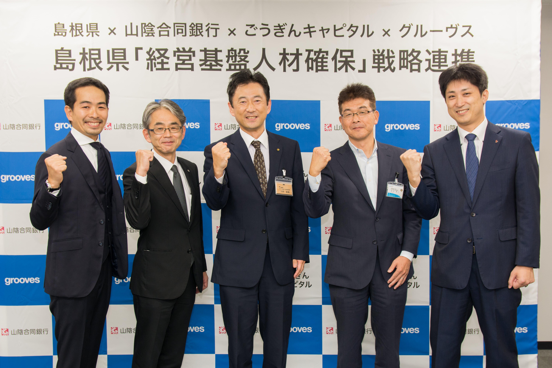 島根県の人材確保戦略で連携発表