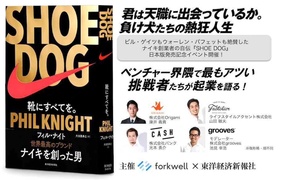 尖った事業で革新に挑む!Tech起業家Night!開催