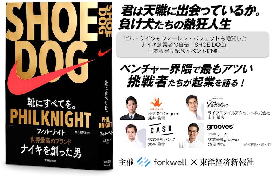 東洋経済ONLINEで掲載