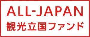 ALL-JAPAN観光立国ファンド_logo_